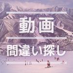 脳トレ間違い探し動画(アハ体験)|no.13 Spot the difference! BRAIN TRAINING