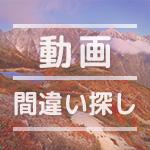 画像が徐々に変化する脳トレ間違い探し動画(アハ体験)|no.09