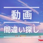 【アハ体験】脳トレ間違い探し動画|no.16