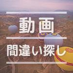 【アハ体験】脳トレ間違い探し動画|no.19