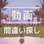 脳トレ間違い探し動画(アハ体験)|no.14 Spot the difference! BRAIN TRAINING