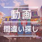脳トレ間違い探し動画(アハ体験)|no.01