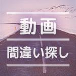 【脳トレ】徐々に変化する間違い探し動画|no.27(アハ体験)