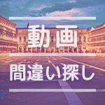 【アハ体験】脳トレ間違い探し動画|no.21