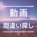 画像が徐々に変化する脳トレ間違い探し動画(アハ体験)|no.11