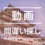 【アハ体験】脳トレ間違い探し動画|no.17