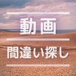 脳トレ間違い探し動画(アハ体験)|no.04