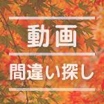 【脳トレ】徐々に変化する間違い探し動画|no.25(アハ体験)