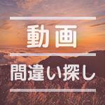 【アハ体験】間違い探し動画|no.28