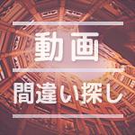 【アハムービー】間違い探し動画|no.29