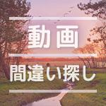 【アハ体験】脳トレ間違い探し動画|no.20