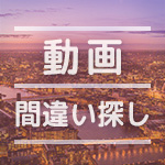 【アハ体験】脳トレ間違い探し動画|no.18