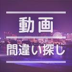 脳トレ間違い探し動画(アハ体験)|no.02