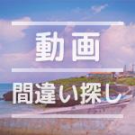 脳トレ間違い探し動画(アハ体験)|no.15