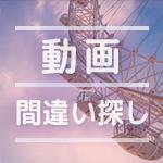 【アハムービー】間違い探し動画|no.30