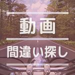 脳トレ間違い探し動画(アハ体験)|no.03