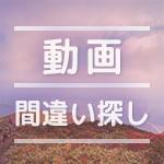 画像が徐々に変化する脳トレ間違い探し動画(アハ体験)|no.08