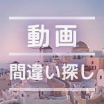 【脳トレ】徐々に変化する間違い探し動画|no.23