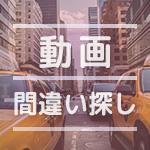 【脳トレ】徐々に変化する間違い探し動画|no.24(アハ体験)