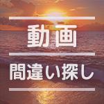 画像が徐々に変化する脳トレ間違い探し動画(アハ体験)|no.07
