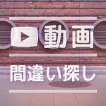 超難しい間違い探し動画|no.32