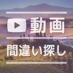 脳トレ間違い探し動画ゲーム|no.34