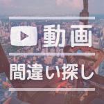 脳トレ間違い探し動画ゲーム|no.33