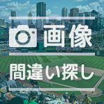 脳トレ間違い探しゲームプリント06(無料)