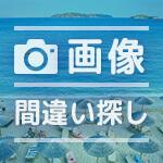 脳トレ間違い探しゲームプリント08(無料)