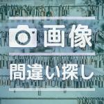 脳トレ間違い探しゲームプリント10(無料)