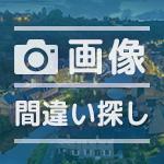 脳トレ間違い探しゲームプリント11(無料)