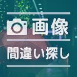 脳トレ間違い探しゲームプリント09(無料)