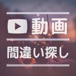 脳トレ間違い探し動画ゲーム|no.35