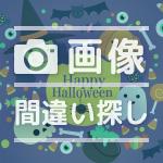 ハロウィン|間違い探しゲームプリント13(無料)