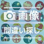 クリスマス|間違い探しゲームプリント14(無料)