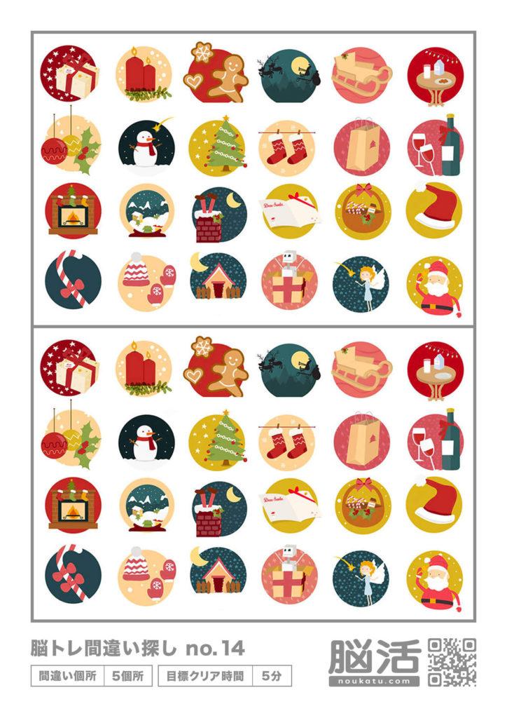 クリスマス|脳トレ間違い探しゲームプリント14(無料)