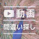脳トレ間違い探し動画ゲーム|no.36