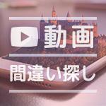 脳トレ間違い探し動画ゲーム|no.38