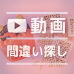 【節分】脳トレ間違い探し動画ゲーム|no.37
