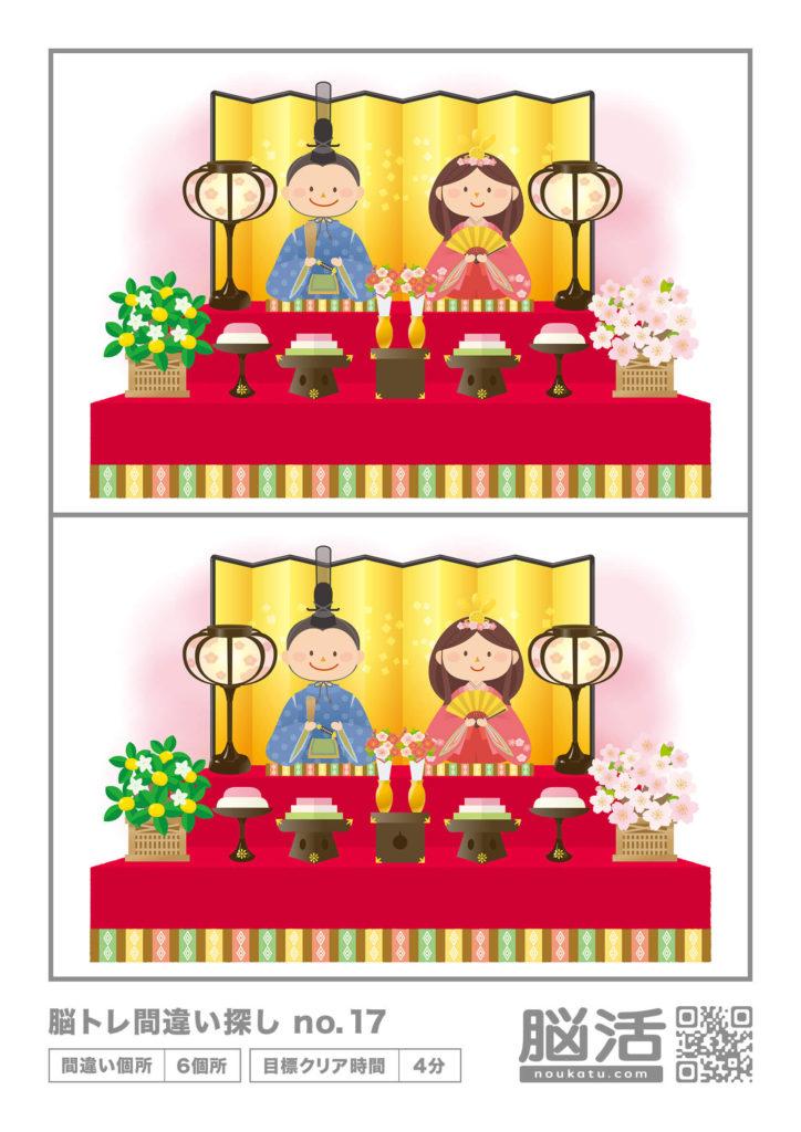 雛祭り|脳トレ間違い探しゲームプリント17