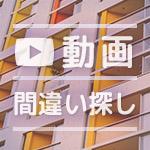 脳トレ間違い探し動画ゲーム|no.40