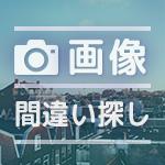脳トレ間違い探しゲームプリント20(無料)