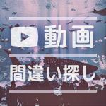 脳トレ間違い探し動画ゲーム|no.41