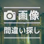 脳トレ間違い探しゲームプリント21(無料)