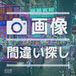 脳トレ間違い探しゲームプリント22(無料)