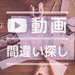 脳活|間違い探し動画42