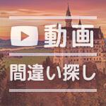 脳トレ間違い探し動画(アハ体験)|no.43