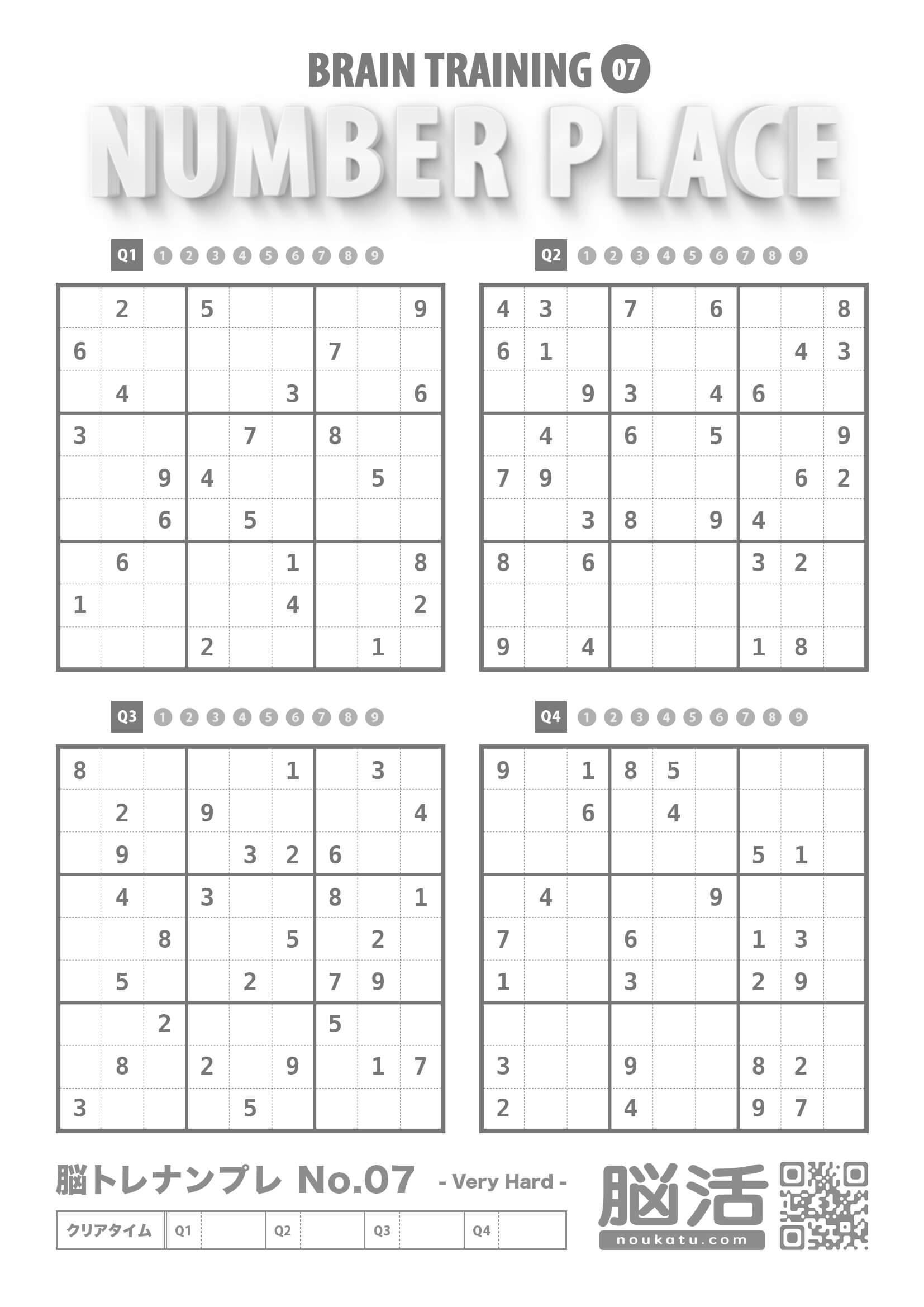 数独無料印刷sudoku07