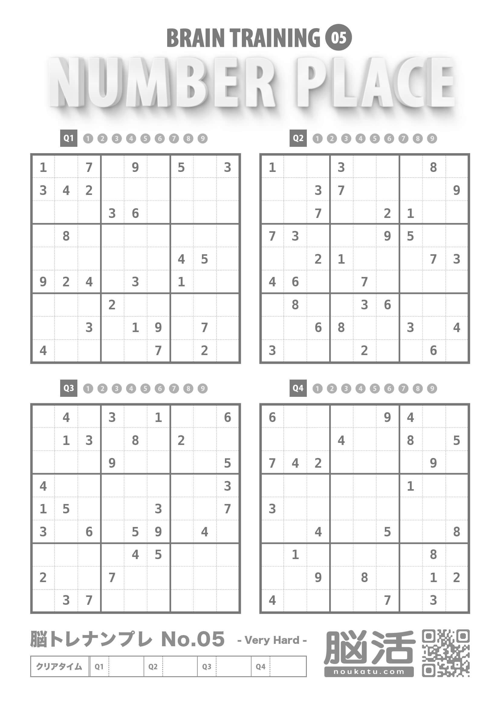 数独無料印刷sudoku05