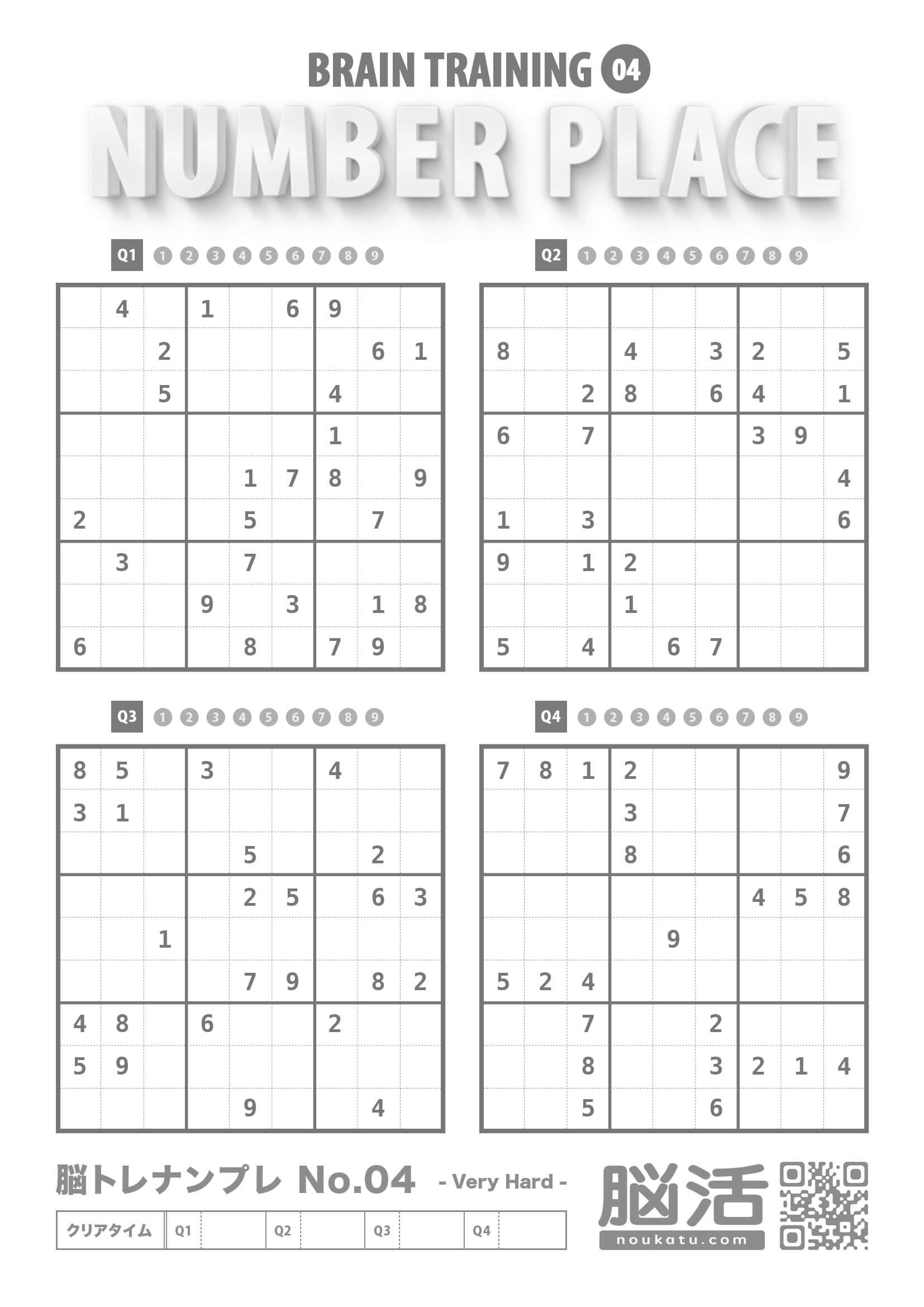 数独無料印刷sudoku04